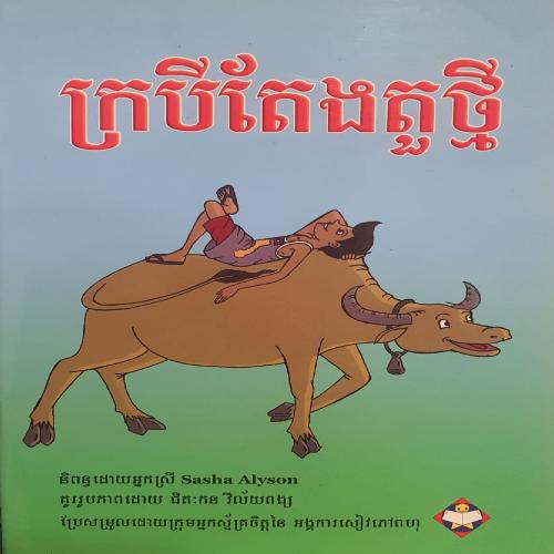 Buffalo, Tout Beau, Tout Nouveau (Khmer)