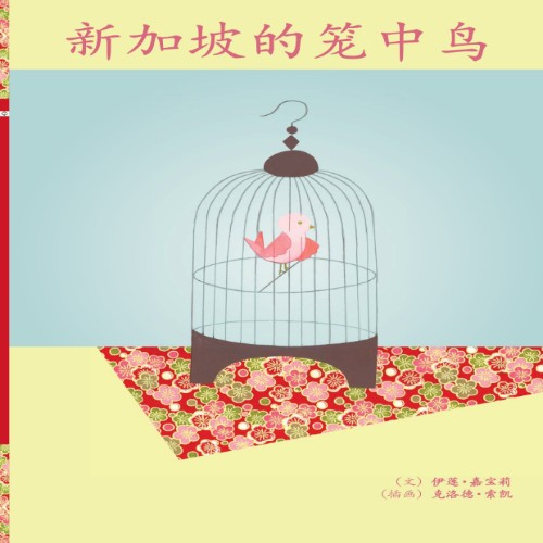 Caged Bird of Singapore (Chinese)