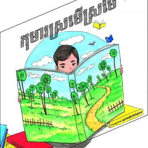 Fantastic Daydreamer (Khmer)
