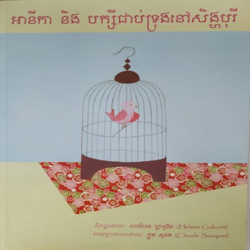 Caged Bird of Singapore (Khmer)